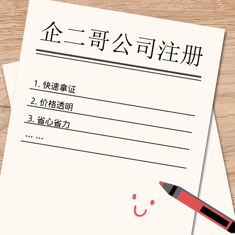 公司注册流程