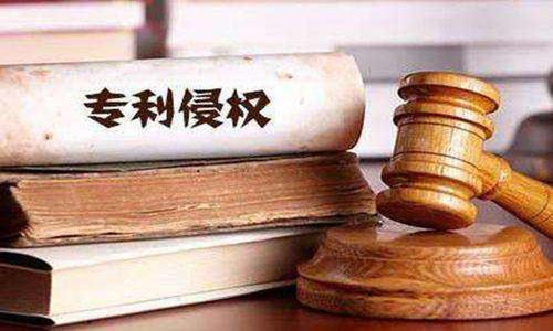专利侵权了要如何处理?