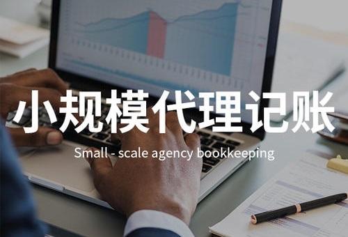 代理记账公司业务流程