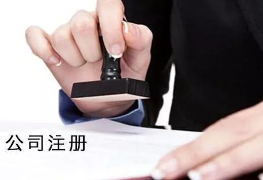 登记注册公司需提交的资料,登记注册公司过程中要格外注意