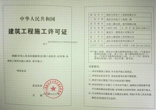 施工许可证办理条件有哪些?施工许可证办理资料解析