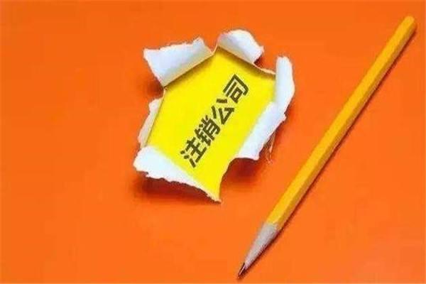 分公司注销流程,分公司注销的流程及需提供的材料有哪些?