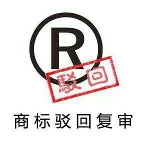 商标注册驳回的原因及对策,商标申请两次都被驳回