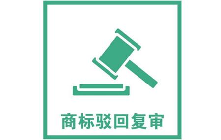 商标驳回复审时间多长?商标驳回有必要复审吗?