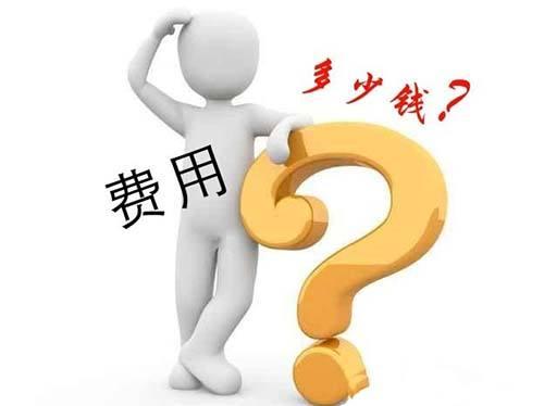 记账公司收费行情,代理记账公司普遍收费标准