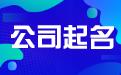 文化公司起名大全参考_文化传媒公司名称_传媒公司起名字