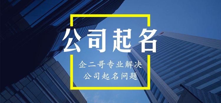 建筑公司起名方法